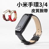 送保護貼 小米手環4 小米手環3 皮質 手錶帶 無異味 替換帶 時尚 透氣 替換錶帶 舒適 錶帶 腕帶