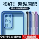 華為p40pro手機殼p30/p20硅膠mate30/mat 極簡雜貨
