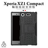 E68精品館 輪胎紋 手機殼 Sony Xperia XZ1 Compact 4.6吋 手機套 可立支架 XZ1C 軟殼
