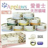 *WANG*【6罐組+含運】英國Applaws-愛普士優質天然貓罐-70g/12種口味 //部分補貨