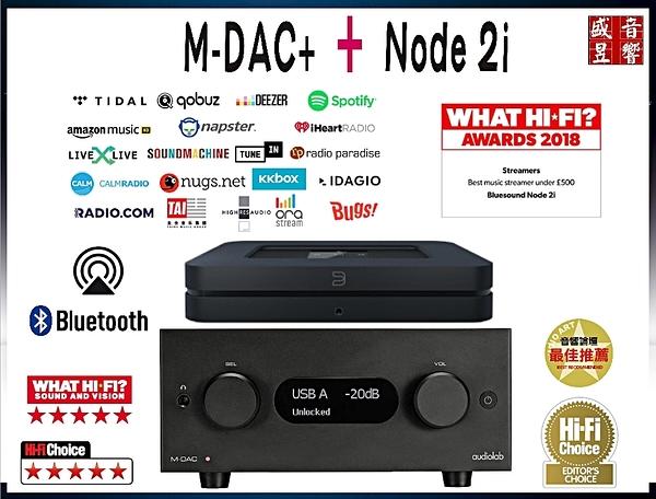 『盛昱音響』英國 Audiolab M-DAC+ 【DAC+前級+耳擴】+ BuleSound Node 2i 無線串流播放器