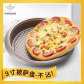 披薩盤家用9寸 不黏烤盤蛋糕烘焙模具pizza烤盤派盤烤箱用  HM 聖誕節全館免運