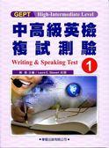 (二手書)中高級英檢複試測驗(1)教本Writing & Speaking Test