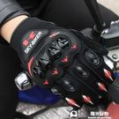 騎行手套摩托車男防摔透氣越野賽車機車騎手賽車騎士裝備春夏四季 陽光好物