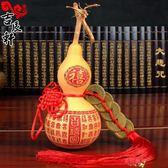 開光開運刻字天然葫蘆五帝錢擺件掛件文玩福祿葫蘆家居工藝裝飾品
