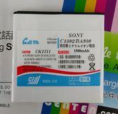 【台灣優購】全新 SONY Xperia ZR.C5502.M36h ( BA950 )~防爆高容電池290元