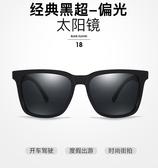 太陽鏡 偏光太陽鏡墨鏡男潮2020新款開車專用潮男網紅眼鏡