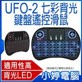 【3期零利率】全新 UFO-2七彩背光鍵盤遙控滑鼠 家用電玩主機 /筆電/電腦/數位電視