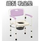 便盆椅 便器椅 鐵製軟坐墊可收合 JCS...