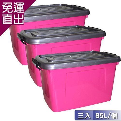 收納樂 彩色中海量85L滑輪整理箱三入組【免運直出】