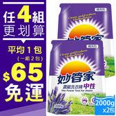 妙管家-濃縮洗衣精補充包(薰衣草香)2000g*2包