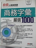 【書寶二手書T2/語言學習_D2U】商務字彙嚴選1000_Live ABC