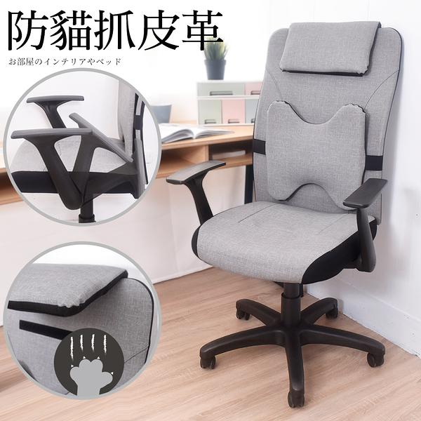 免組裝 電腦椅 辦公椅 書桌椅 椅子 貓抓皮 貓抓皮 經典高背電腦椅辦公椅 凱堡家居【A15224】