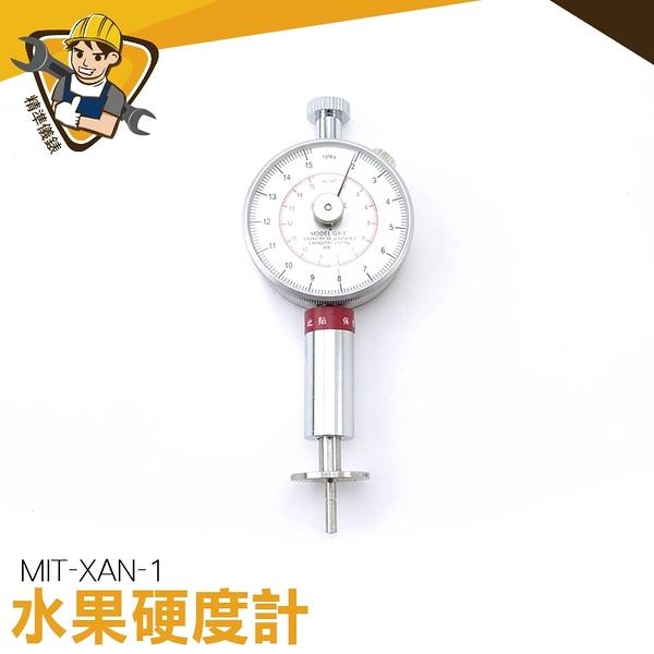 水果硬度計 XAN-1 硬度測試儀 果品硬度計 瓜果測試 韋度指針式 梨