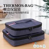 保溫袋便當包飯盒袋手提包帶飯包午餐包鋁箔長方飯袋子【奇趣小屋】