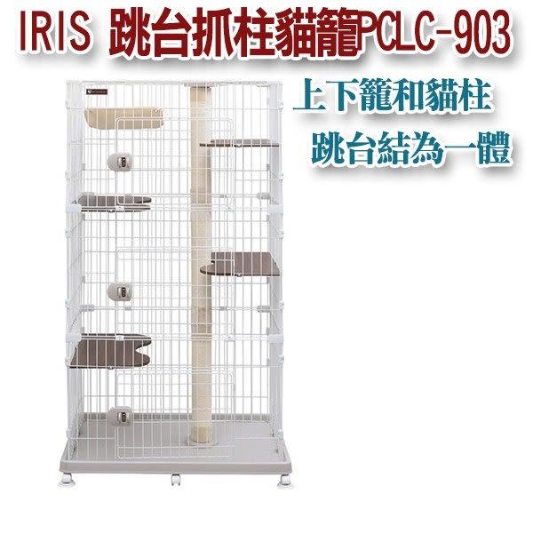 ★台北旺旺★ IRIS 跳台抓柱貓籠PCLC-903/2-1