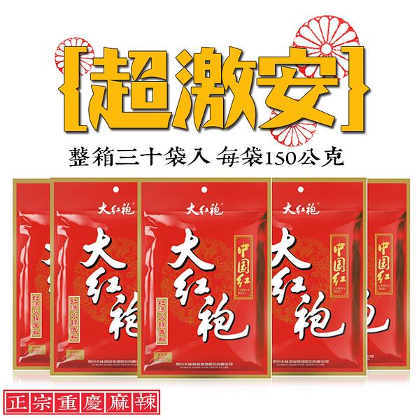 柳丁愛【Z725】大紅袍火鍋底料湯底150g整箱30包批發因為超取會超重 所以僅限宅配寄出