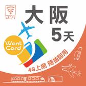 【Want Card】大阪上網卡 日本 5日1GB 4G上網 吃到飽 上網SIM卡 網卡 漫遊卡