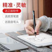 觸控筆 蘋果iPad電容筆細頭繪畫手機平板通用安卓手寫筆apple pencil華為指繪筆 【全館88折】