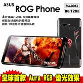 ROG Phone ZS600KL 8G/128G 電競手機 24期0利率 免運費