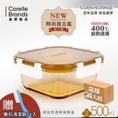 【美國康寧】正方型500ml 琥珀色保鮮盒(箱購/24入)|贈清潔刷24入