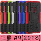 【萌萌噠】三星 Galaxy A9 (2018) 6.3吋  輪胎紋矽膠套 軟殼 全包帶支架 二合一組合款 手機套 手機殼