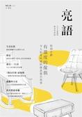 亮語:大小人專屬的語文生活誌 第26期:特別企劃-有溫度的傢俱
