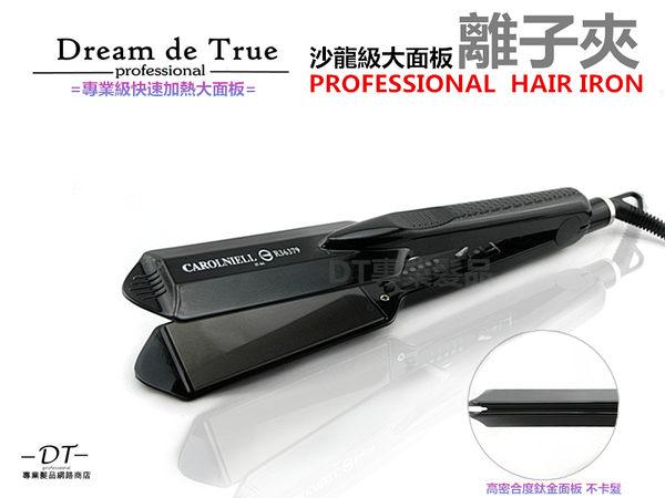 【DT髮品】沙龍級 加長型 高密度大面板 快速加熱 離子夾 直髮夾 JF-66 【0102011】