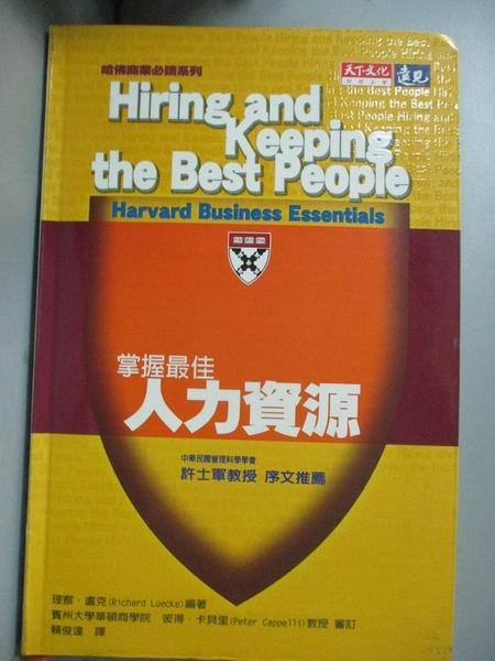 【書寶二手書T1/財經企管_PIT】掌握最佳人力資源_理察‧盧克