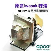 APOG投影機燈組《SONY VPL-CW125 VPL-CX100/120/125/130/131/135/150/155/161/165 LMP-C200》❥原裝Iwasaki裸燈