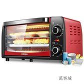 烤箱KAO-1208電烤箱家用 迷你小烘焙多功能小烤箱小型   220v 萬客城