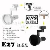 數位燈城 LED-Light-Link 新品-CNS認證 E27 新款大喇吧軌道燈 - 空台 光源另計