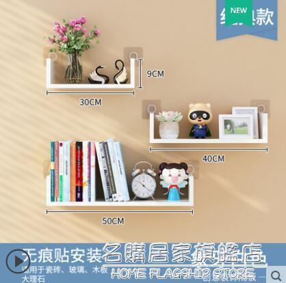 客廳臥室免打孔墻上隔板置物架墻面壁掛書架電視墻壁掛U型裝飾架 NMS名購新品