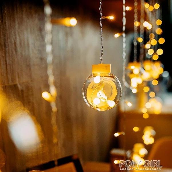 許愿球led彩燈節日網紅小燈泡串燈滿天星星房間裝飾窗簾燈簾浪漫 夏季新品