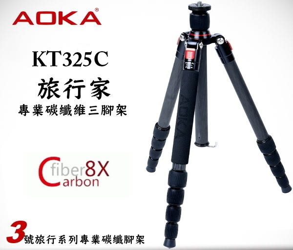 AOKA 風景季 KT-325C 三號五節反折腳架 專業推薦碳纖維三腳架 全展高度203cm 旅行三腳架 線上器材展
