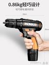 特賣電鉆科麥斯多功能家用充電式電動螺絲刀手槍電鉆電動工具12V鋰電鉆