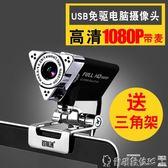 直播攝像頭 奧尼1080P臺式電腦直播攝像頭帶麥克風USB免驅高 可外接筆記 爾碩LX