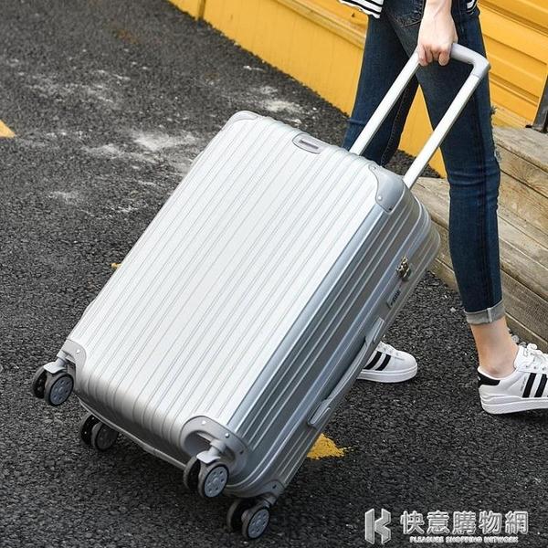 行李箱男女ins網紅小型20寸拉桿箱旅行密碼皮箱子結實耐用加厚潮 快意購物網