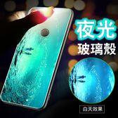 小米8 8SE 8探索版 手機殼 夢幻 夜光 鋼化玻璃殼 輕薄 防摔 抗震 玻璃殼 全包 軟邊 保護殼