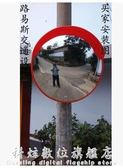 道路廣角鏡80cm交通凹凸鏡道路反光鏡車庫鏡室外室內廣角鏡凸面鏡 WD科炫數位旗艦店