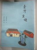 【書寶二手書T8/旅遊_ODA】臺灣重遊_舒國治