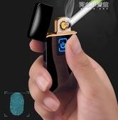 led抖音指紋感應usb充電打火機個性創意防風電子點煙器無聲送男友  育心小館