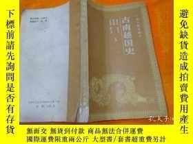 二手書博民逛書店罕見古南越國史Y14812 余天熾等 著 廣西人民出版社 出版1