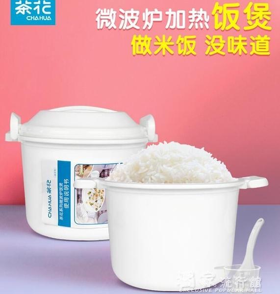 蒸屜茶花微波爐加熱飯盒專用碗器皿上班族可蒸米飯盒蒸籠塑膠微波飯煲 獨家流行館