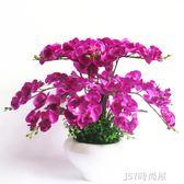 蝴蝶蘭仿真花套裝假花客廳臥室擺放花藝裝飾花塑料花干花絹花QM   JSY時尚屋
