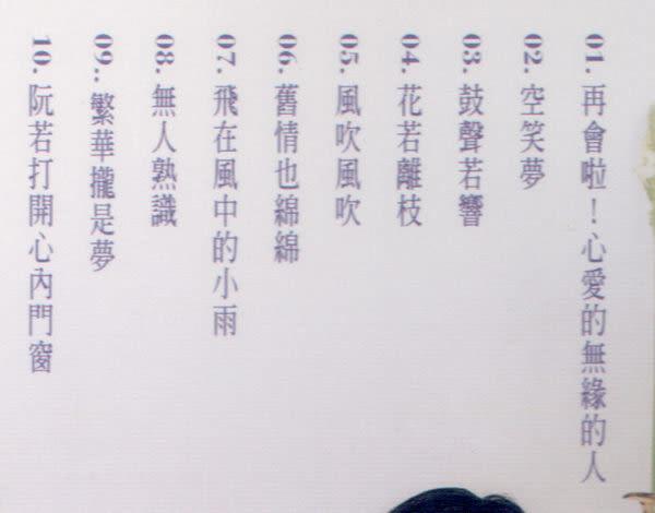 江蕙 台灣紅歌 CD (購潮8)