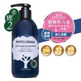 Phyto Derma朵蔓 頭皮淨化洗髮精400ml(髮根強健款)