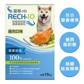 【富基-10】犬食-雞肉口味15Kg
