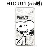 SNOOPY空壓氣墊軟殼 [開心] HTC U11 (5.5吋) 史努比【正版授權】