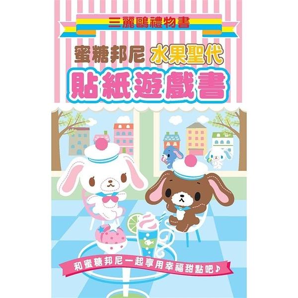 蜜糖邦尼水果聖代貼紙遊戲書:三麗鷗禮物書